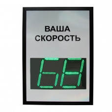 Табло контроля скорости TSN 1.1