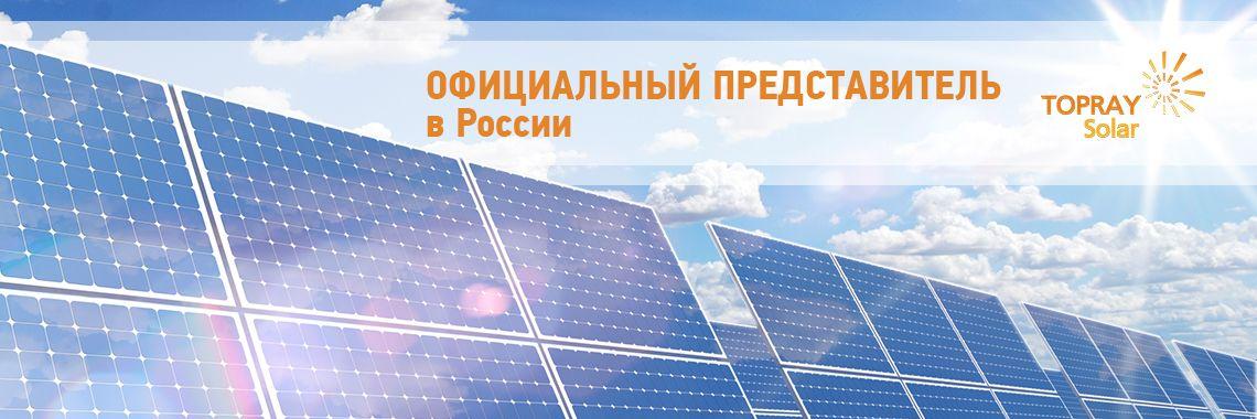 Солнечные модули TOPRAY Solar